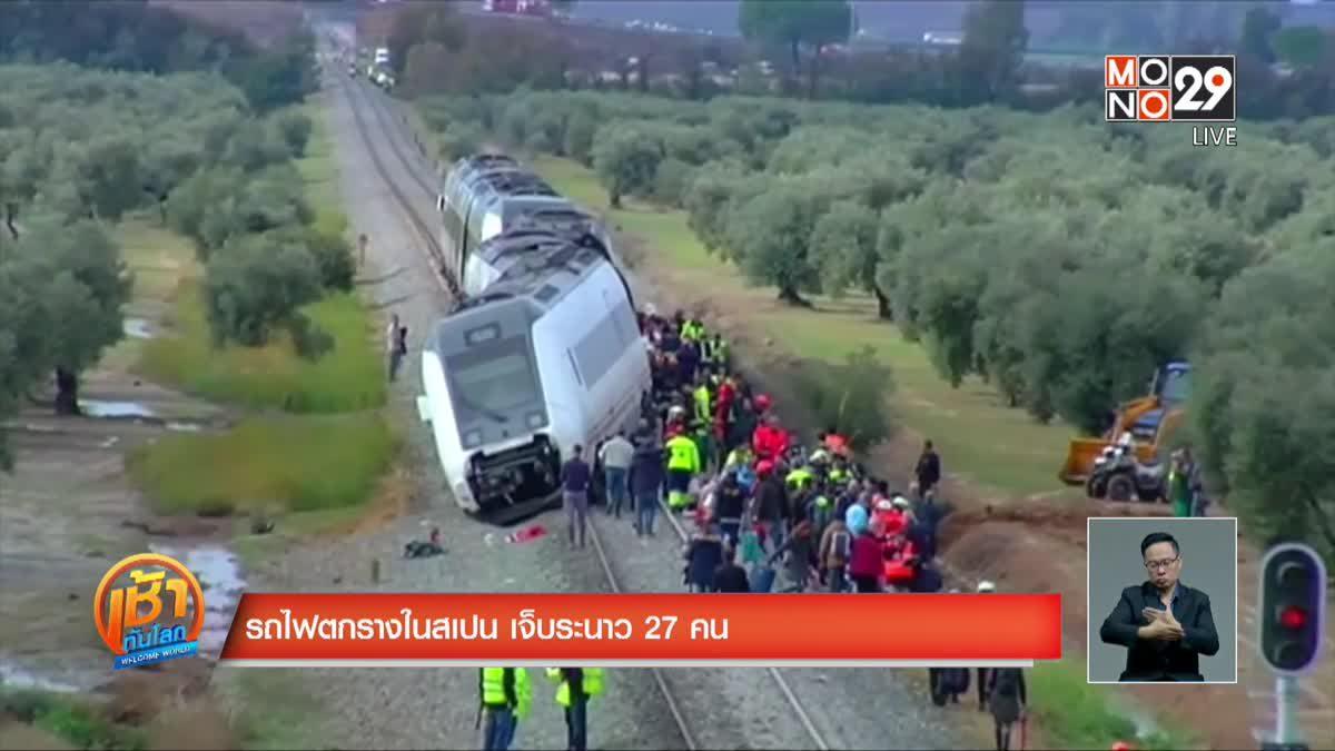รถไฟตกรางในสเปน เจ็บระนาว 27 คน
