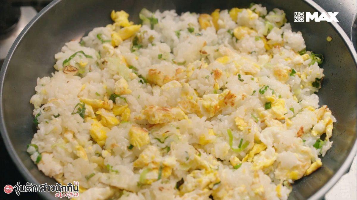 ทำข้าวผัดให้อร่อยด้วยวัตถุดิบแค่ 3 อย่าง | Let's Eat Season วุ่นรัก สาวนักกิน ปี 2