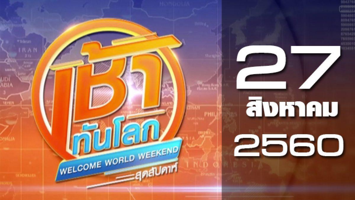 เช้าทันโลก สุดสัปดาห์ Welcome World Weekend 27-08-60