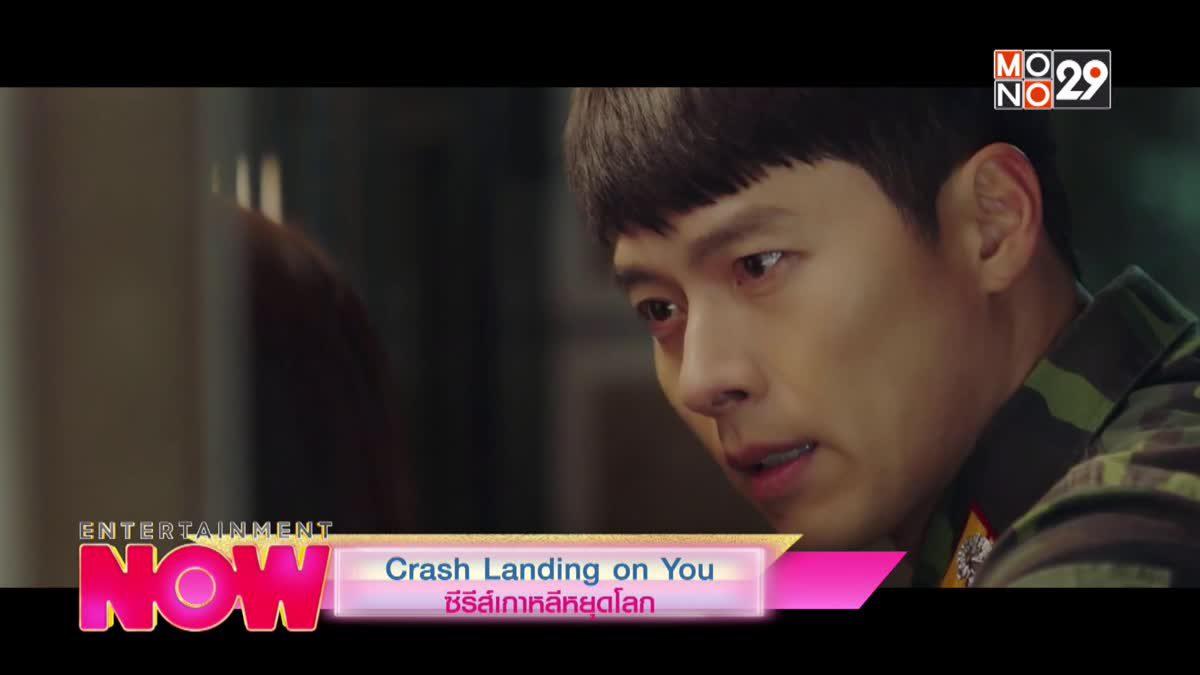 ซีรีส์เกาหลี Crash Landing on You กับปรากฏการณ์หยุดโลก