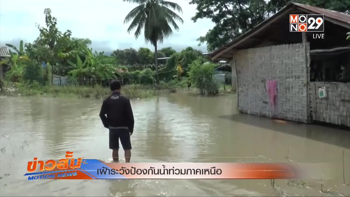 เฝ้าระวังป้องกันน้ำท่วมภาคเหนือ