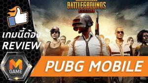 [REVIEW] PUBG Mobile โหลดฟรี มือถือไม่แรงเล่นไม่ได้นะ
