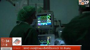 WHO คาดผู้ป่วยมะเร็งปีนี้มีมากกว่า 18 ล้านคน