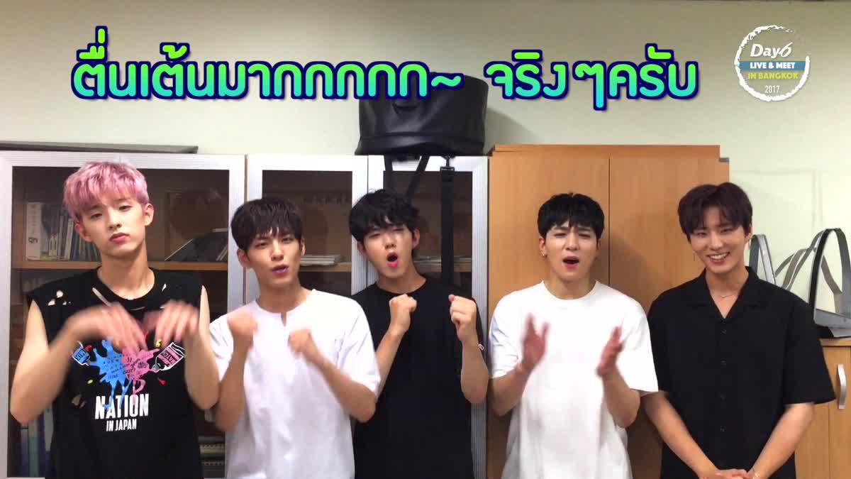 DAY6 ยอมรับแบบแมนๆ ก่อนเจอแฟนคลับไทย 'พร้อมมาก แต่ก็ตื่นเต้นมากหน่อยๆ!'