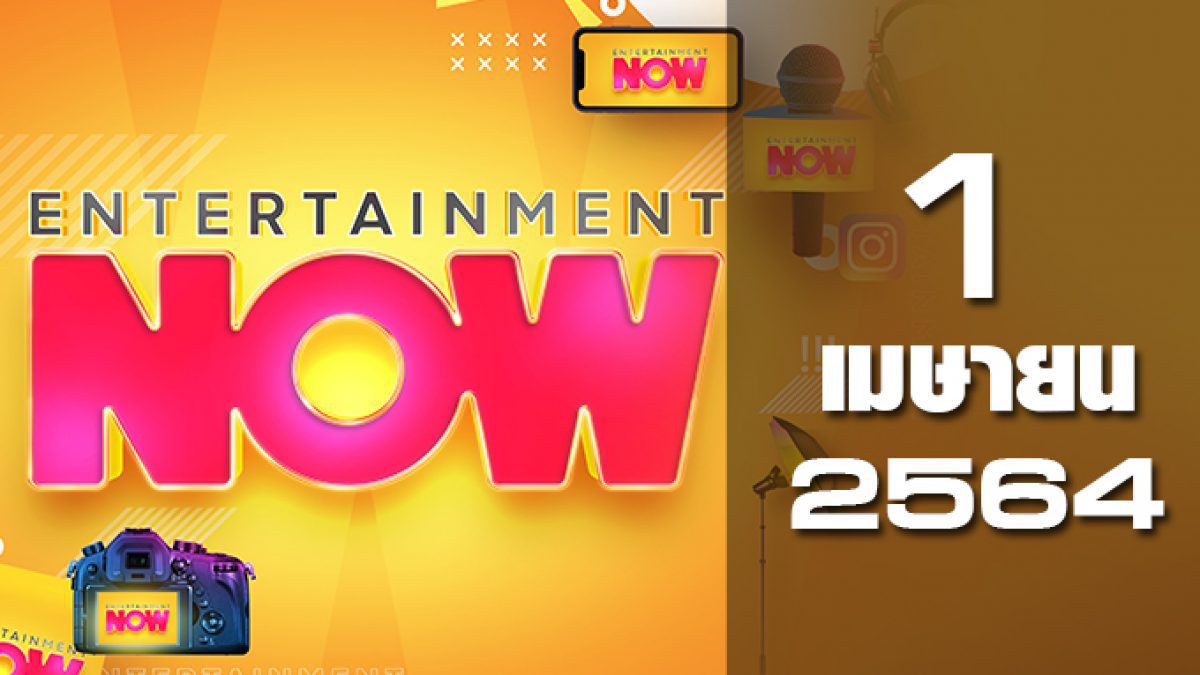 Entertainment Now 01-04-64