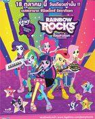My Little Pony: The Movie: Equestria Girls Rainbow Rock มายลิตเติ้ลโพนี่ เดอะมูฟวี่: แก๊งสาวร็อคแห่งอเควสเทรีย
