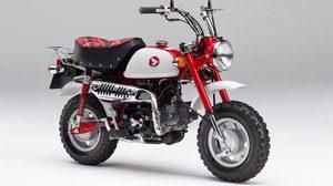Honda Monkey 50th Anniversary Edition เล็กๆ น่าใช้ เปิดตัวที่ญี่ปุ่น