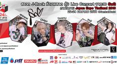SuG คอนเฟิร์มมาไทย! JAPAN EXPO THAILAND 2016