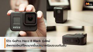 รีวิว GoPro Hero 8 Black อัพเกรดใหม่ แถมมีระบบกันสั่นใหม่ที่โหดและนิ่งกว่าเดิม