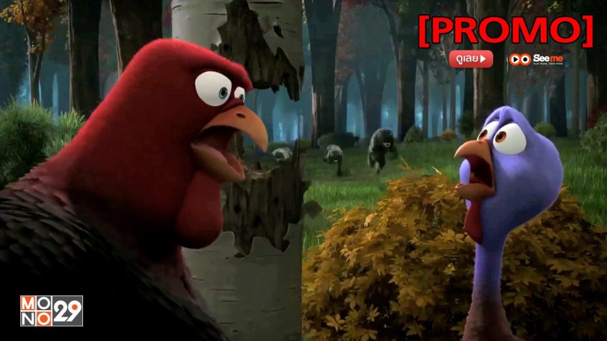 Free Birds เกรียนไก่ซ่าส์ทะลุมิติ [PROMO]