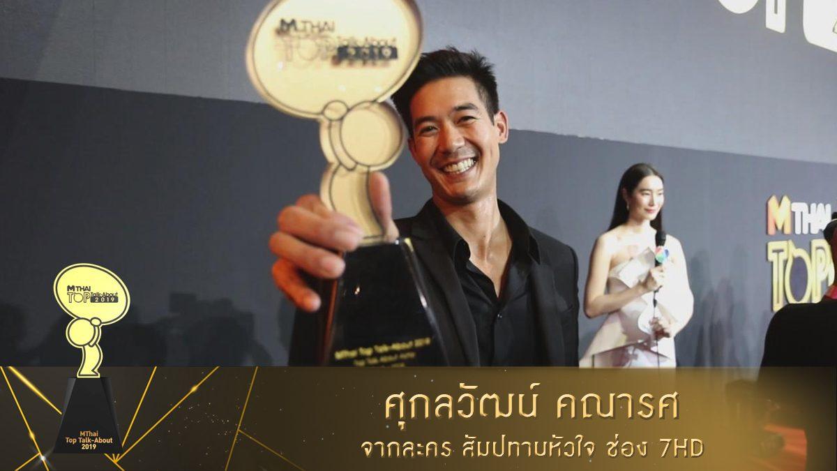สัมภาษณ์ เวียร์ ศุกลวัฒน์ หลังได้รับรางวัล Talk-About Actor