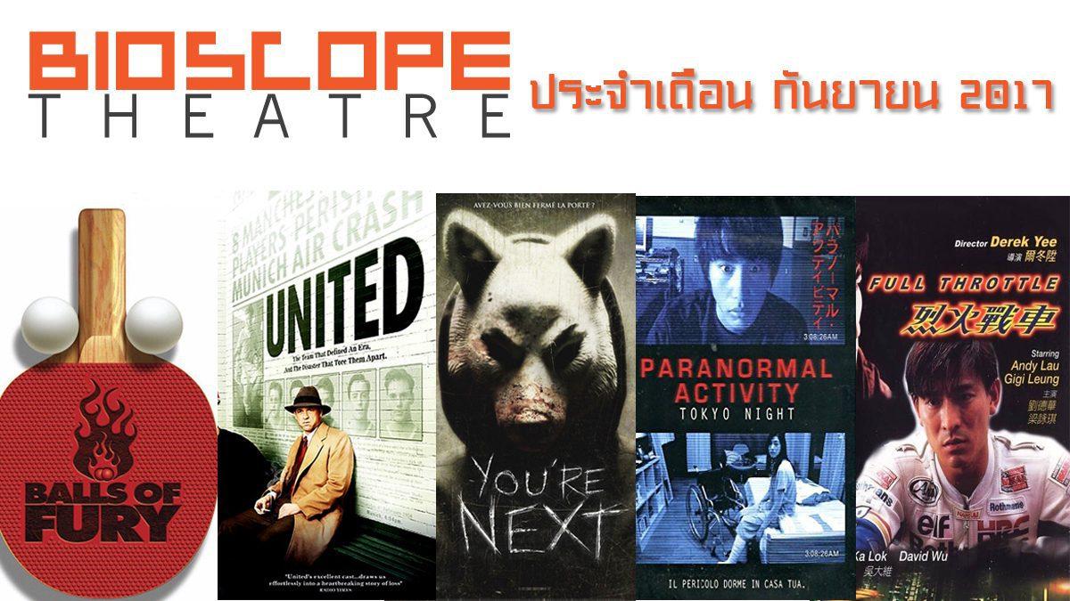 BIOSCOPE Theatre ประจำเดือนกันยายน 2017