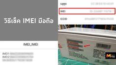 วิธีเช็ค IMEI มือถือ Samsung, Huawei และ iPhone รวมทุกวิธีการเช็คแบบง่ายๆ