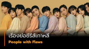 เรื่องย่อซีรีส์เกาหลี People with Flaws