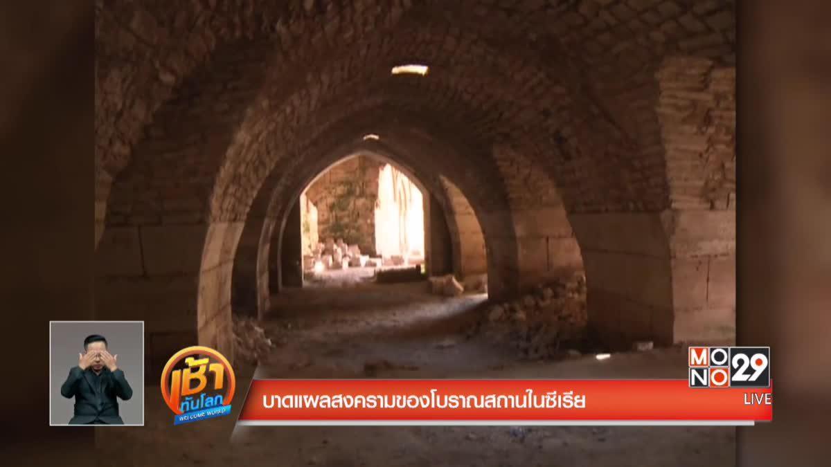 บาดแผลสงครามของโบราณสถานในซีเรีย