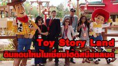 Toy Story ดินแดนเครื่องเล่นแห่งใหม่ของเซี่ยงไฮ้ดิสนีย์แลนด์!!