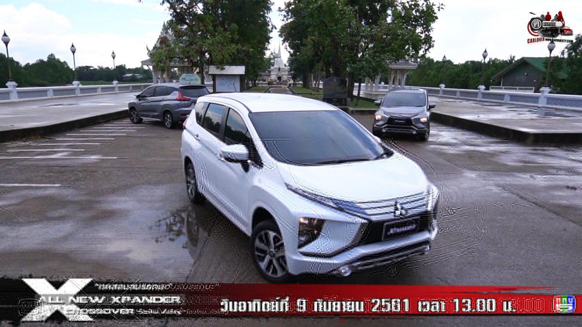 รายการ ฅ-คนรักรถ ตอน ทดลองขับ Mitsubishi Xpander