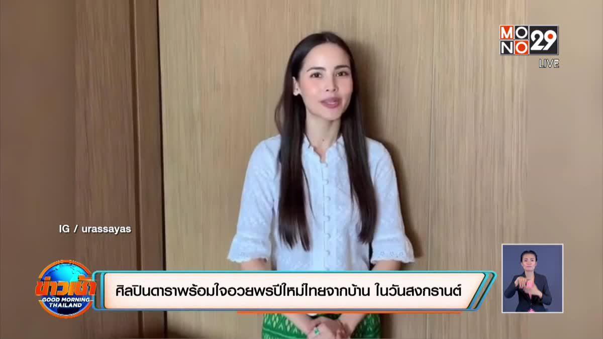 ศิลปินดาราพร้อมใจอวยพรปีใหม่ไทยจากบ้าน ในวันสงกรานต์