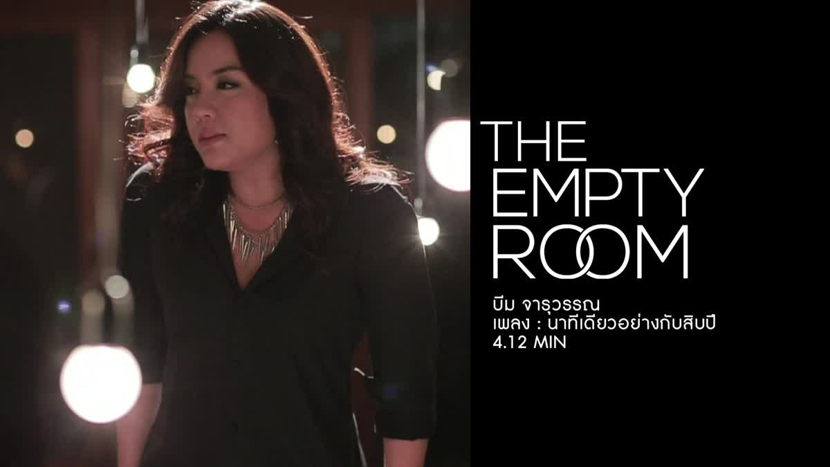 [The Empty Room] นาทีเดียวอย่างกับสิบปี (Time Doesn't Fly) -  บีม จารุวรรณ