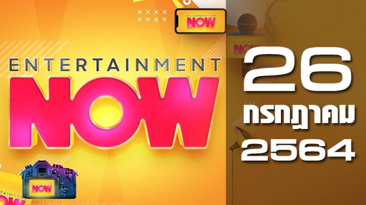 Entertainment Now 26-07-64