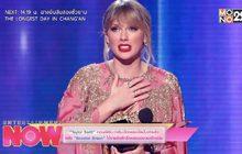 """Taylor Swift"" คอนเฟิร์มว่าเริ่มอัดเพลงอัลบั้มเก่าแล้วหลัง ""Scooter Braun"" ได้ขายลิขสิทธิ์เพลงของเธออีกรอบ"