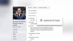 'พล.อ.ประยุทธ์' เปลี่ยนสถานะเฟซบุ๊กเป็น 'บุคคลสาธารณะ'