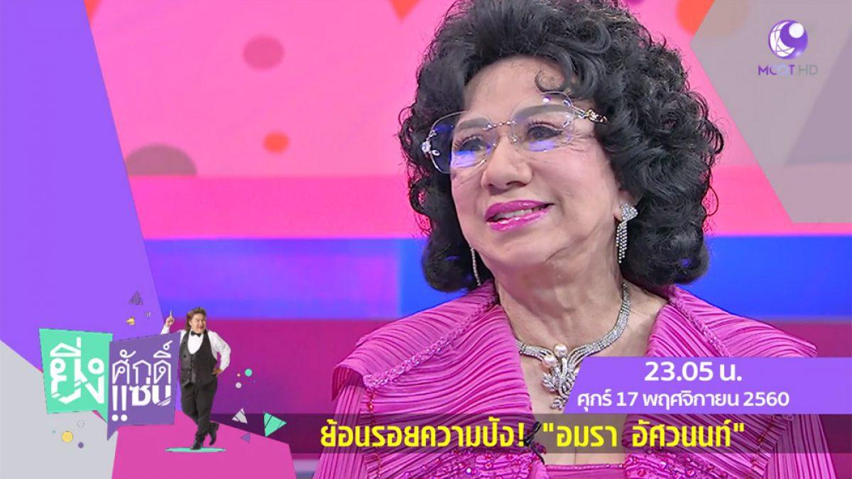 ย้อนรอยความปัง อมรา อัศวนนท์ สาวไทยคนแรกที่ได้ประกวดเวทีมิสยูนิเวิร์ส