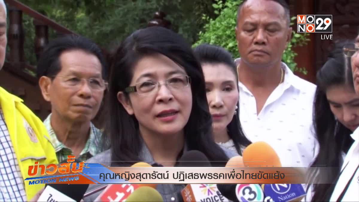 คุณหญิงสุดารัตน์ ปฏิเสธพรรคเพื่อไทยขัดแย้ง