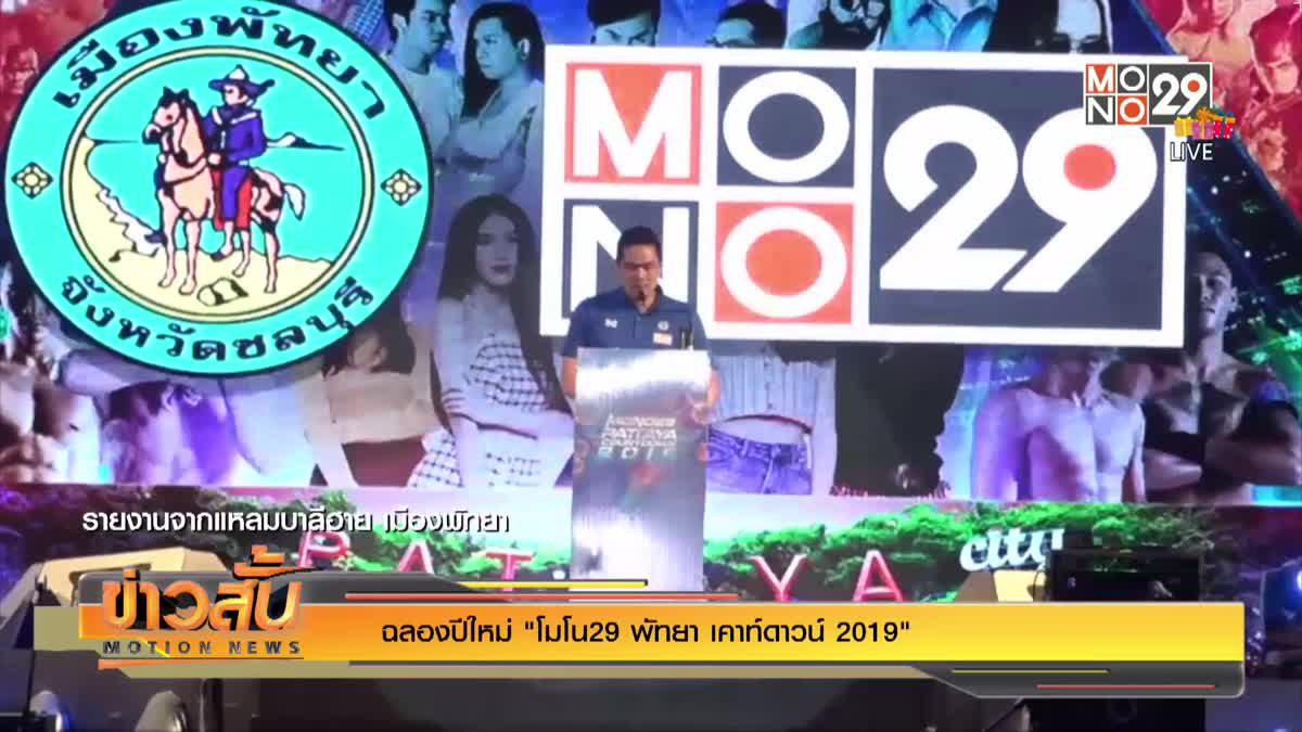"""ฉลองปีใหม่ """"โมโน29 พัทยา เคาท์ดาวน์ 2019"""""""