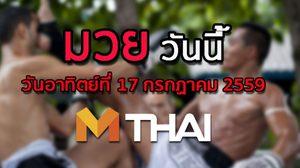 โปรแกรมมวยไทยวันนี้ วันอาทิตย์ที่ 17 กรกฎาคม 2559