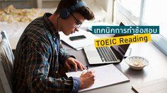 เทคนิคการทำข้อสอบ TOEIC Reading