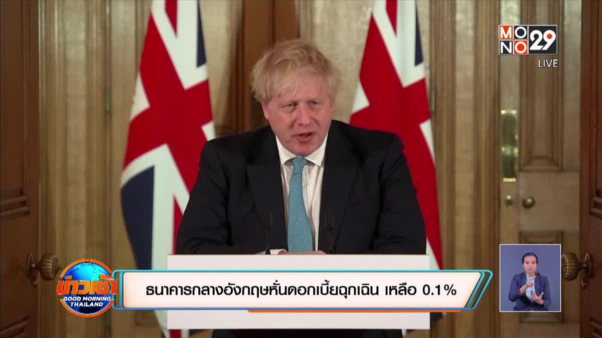 ธนาคารกลางอังกฤษหั่นดอกเบี้ยฉุกเฉิน เหลือ 0.1%