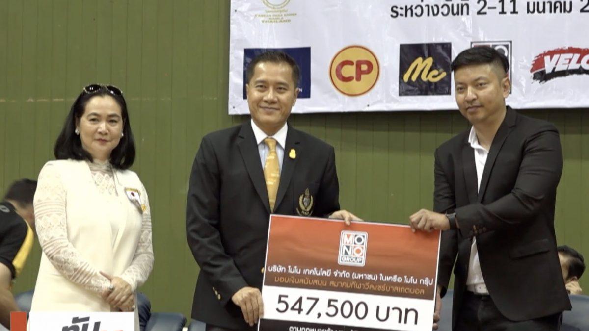 โมโน กรุ๊ป มอบ เงินสนับสนุน สมาคมกีฬาวีลแชร์บาสเกตบอล