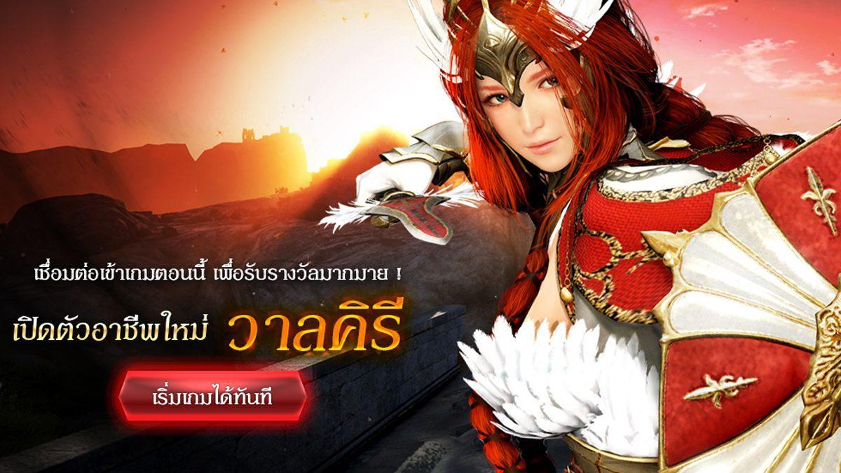 [ตัวอย่างเกม] Black Desert Online เปิดตัวอาชีพใหม่ วาลคิรี