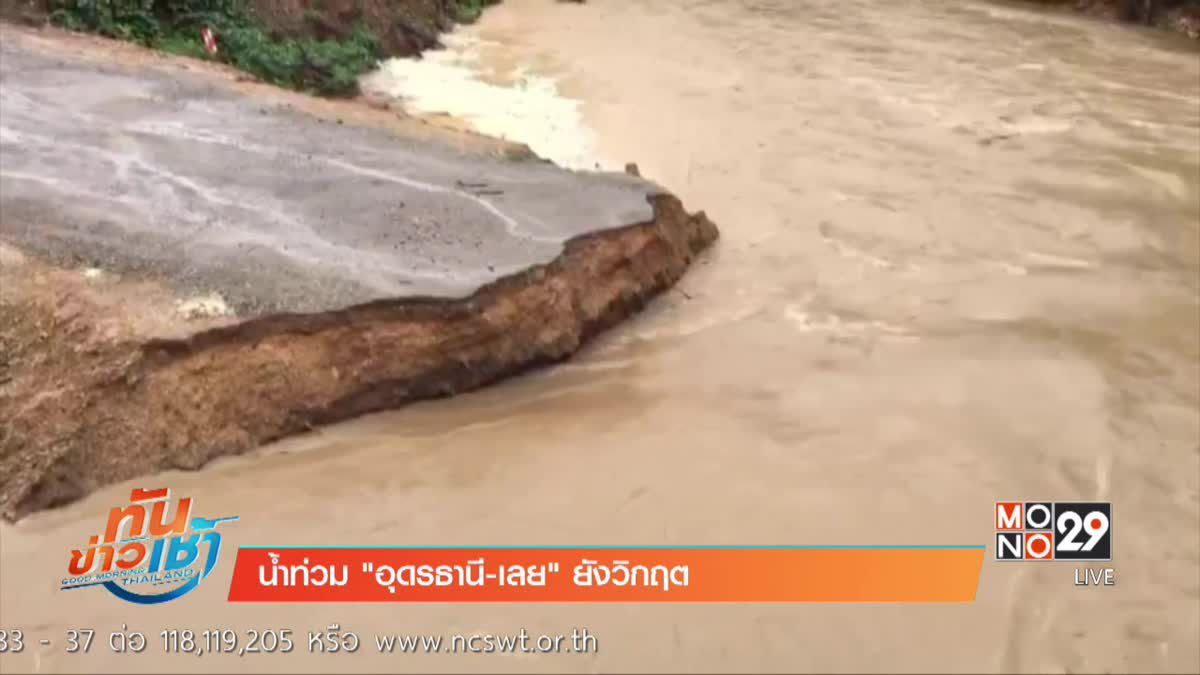 สถานการณ์น้ำท่วมหลายพื้นที่