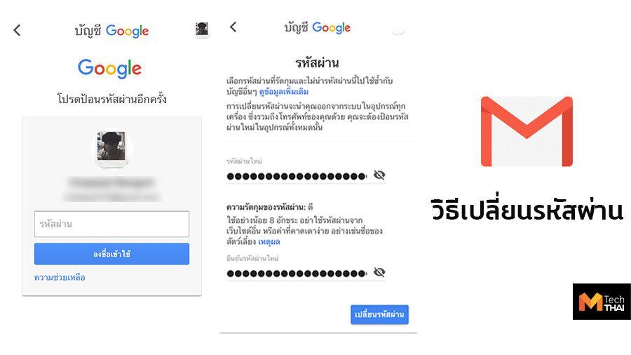 วิธีเปลี่ยนรหัสผ่าน Gmail ที่ทำได้ง่ายๆ บนมือถือ