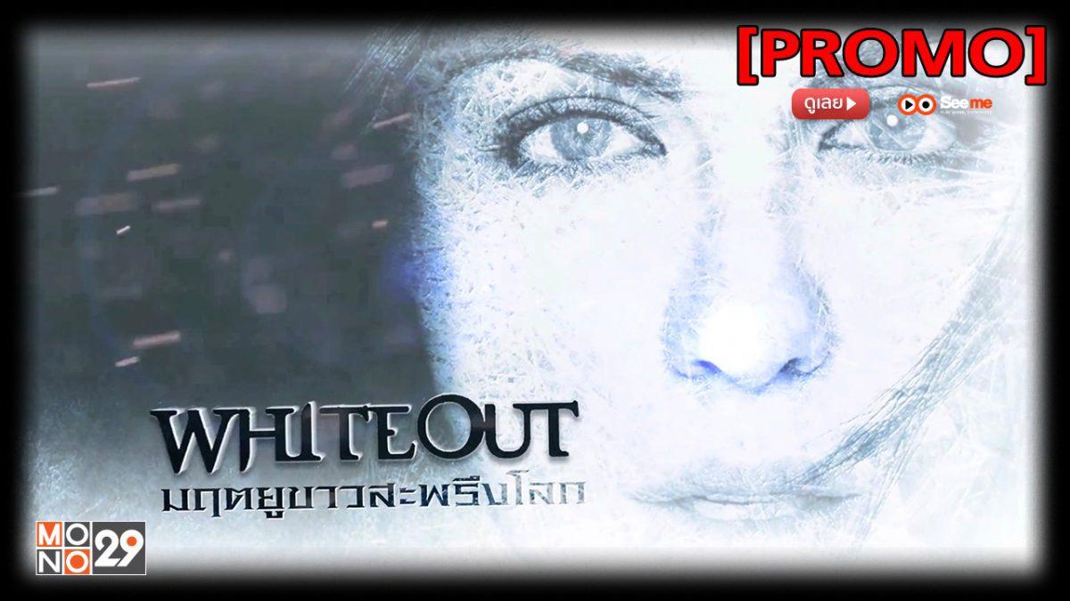 Whiteout มฤตยูขาวสะพรึงโลก [PROMO]