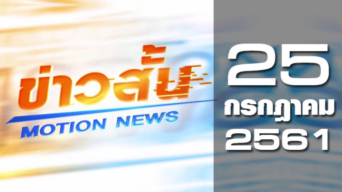 ข่าวสั้น Motion News Break 1 25-07-61