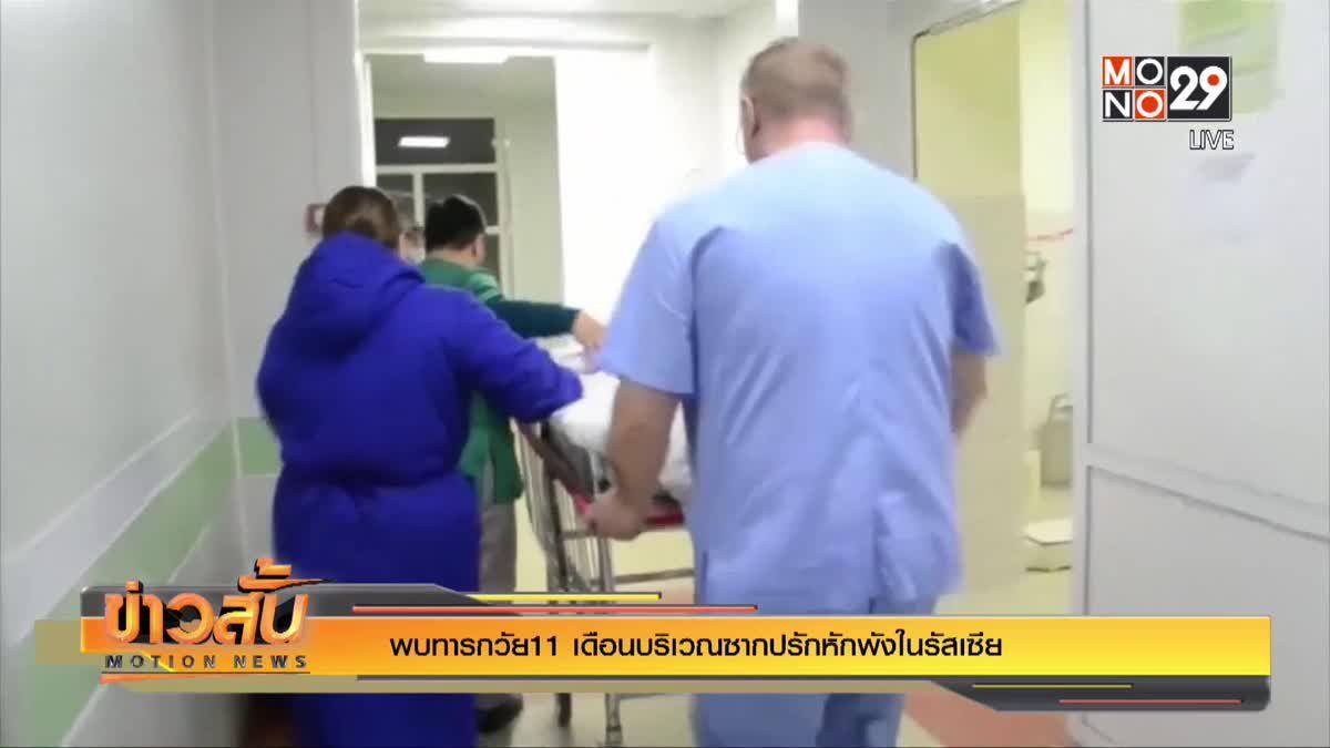 พบทารกวัย 11 เดือนบริเวณซากปรักหักพังในรัสเซีย