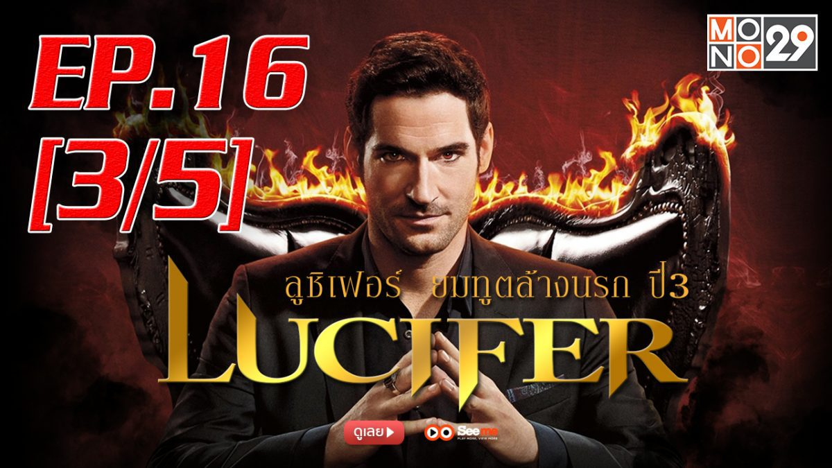 Lucifer ลูซิเฟอร์ ยมทูตล้างนรก ปี 3 EP.16 [3/5]