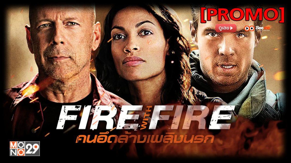 Fire with Fire คนอึดล้างเพลิงนรก [PROMO]