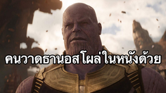 จิม สตาร์ลิน ผู้วาด ธานอส โผล่คามิโอในหนัง Avengers: Endgame