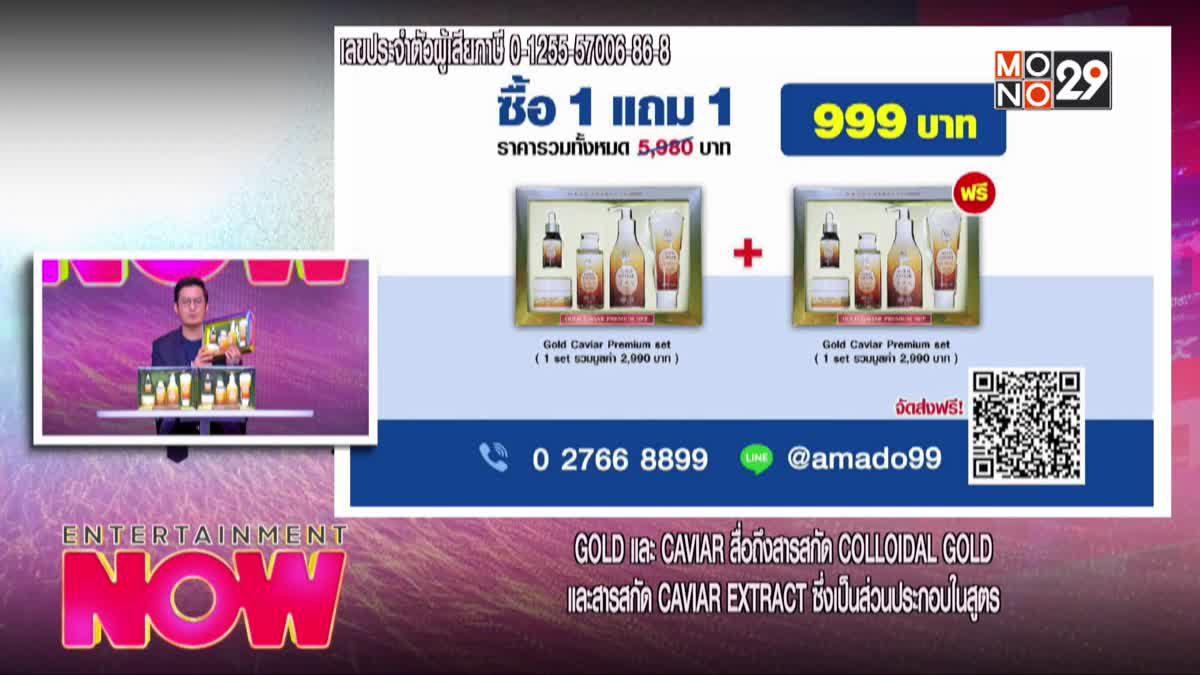 ซื้อ 1แถม 1 Gold Caviar Premium set จากราคา 5,980 บาท เหลือเพียง 999 บาท