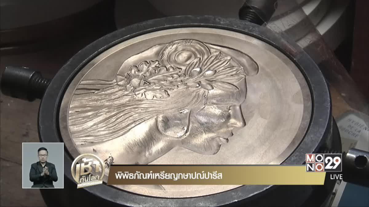 พิพิธภัณฑ์เหรียญกษาปณ์ปารีส