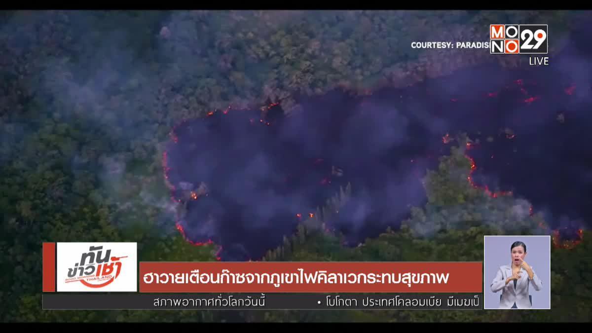 ฮาวายเตือนก๊าซจากภูเขาไฟคิลาเวกระทบสุขภาพ