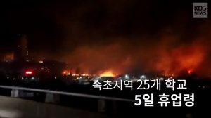 เกิดเหตุไฟป่าไหม้ลุกลาม ที่เมืองซกโช เกาหลีใต้