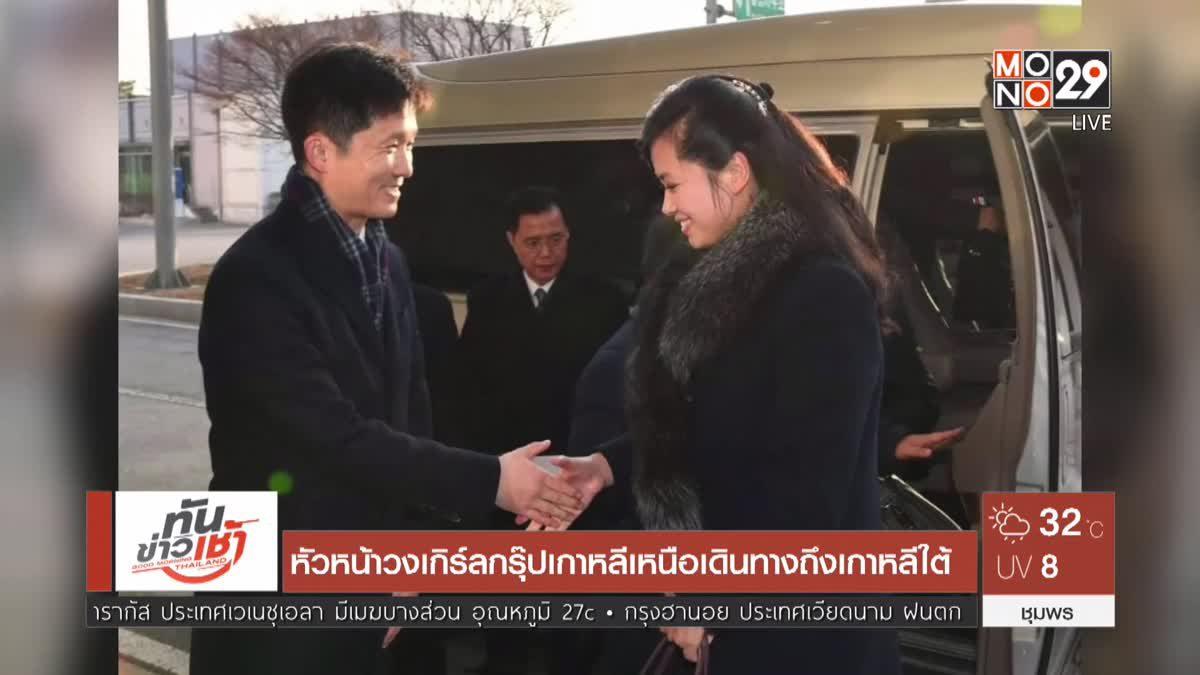 หัวหน้าวงเกิร์ลกรุ๊ปเกาหลีเหนือเดินทางถึงเกาหลีใต้