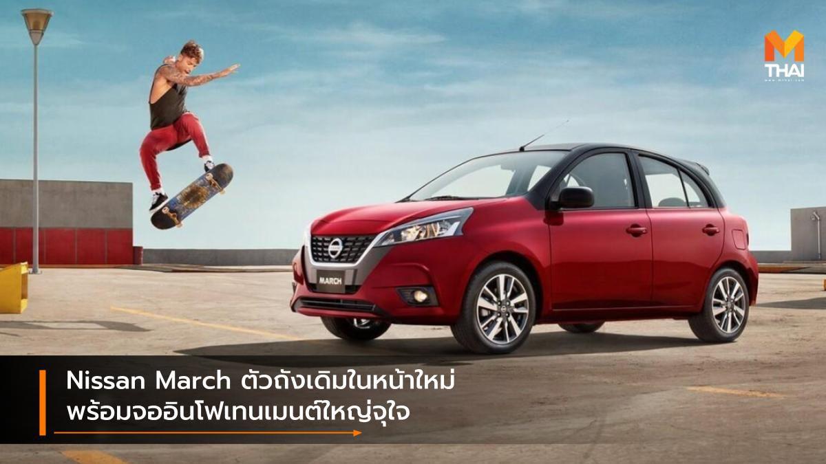 Nissan March ตัวถังเดิมในหน้าใหม่ พร้อมจออินโฟเทนเมนต์ใหญ่จุใจ