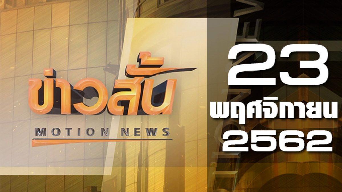 ข่าวสั้น Motion News Break 1 23-11-62