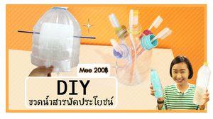 เจ๋งเว่อร์! DIY ขวดน้ำเหลือใช้ สารพัดประโยชน์